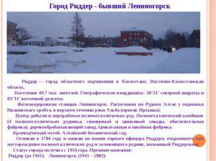 Город Риддер - бывший Лениногорск Риддер— город областного подчинения в Каза