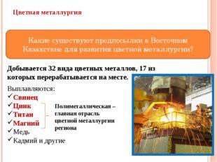Цветная металлургия Богатые сырьевая и энергетическая базы, их близкое распол