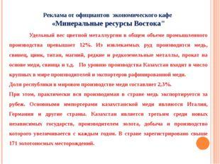 """Реклама от официантов экономического кафе «Минеральные ресурсы Востока"""" Удель"""
