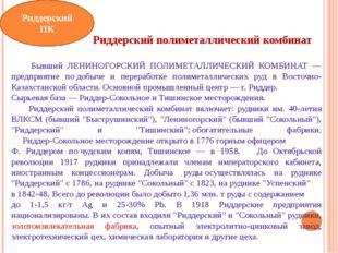 Риддерский полиметаллический комбинат Риддерский ПК Бывший ЛЕНИНОГОРСКИЙ ПОЛ