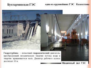 Бухтарминская ГЭС одна из крупнейших ГЭС Казахстана Гидротурбина - лопастный