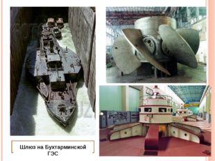 Гидротурбина Шлюз на Бухтарминской ГЭС