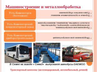 Машиностроение и металлообработка В Семее на заводе « СемаЗ» выпускают автобу