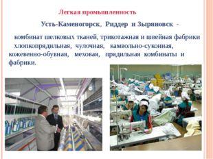 Легкая промышленность Усть-Каменогорск, Риддер и Зыряновск - комбинат шелковы