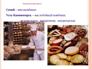 Пищевая промышленность Семей – мясокомбинат Усть-Каменогорск – маслобойный к
