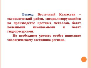 Вывод: Восточный Казахстан – экономический район, специализирующийся на прои