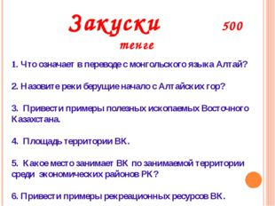 Закуски 500 тенге 1. Что означает в переводе с монгольского языка Алтай? 2.
