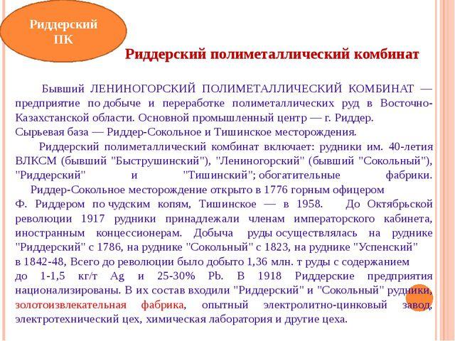 Риддерский полиметаллический комбинат Риддерский ПК Бывший ЛЕНИНОГОРСКИЙ ПОЛ...