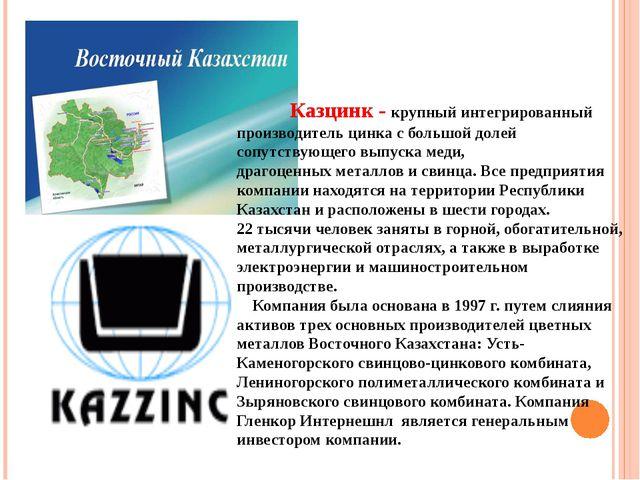 Казцинк - крупный интегрированный производитель цинка с большой долей сопутс...