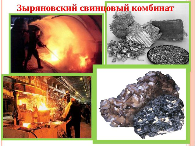 Зыряновский свинцовый комбинат