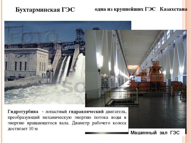 Бухтарминская ГЭС одна из крупнейших ГЭС Казахстана Гидротурбина - лопастный...