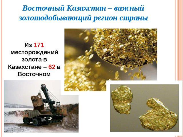 Восточный Казахстан – важный золотодобывающий регион страны Из 171 месторожде...