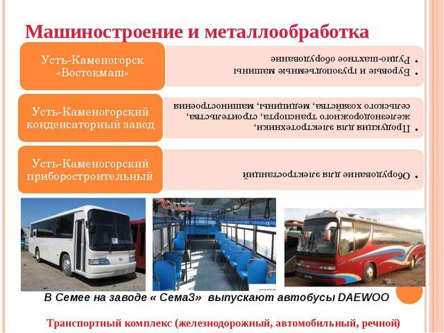 Машиностроение и металлообработка В Семее на заводе « СемаЗ» выпускают автобу...