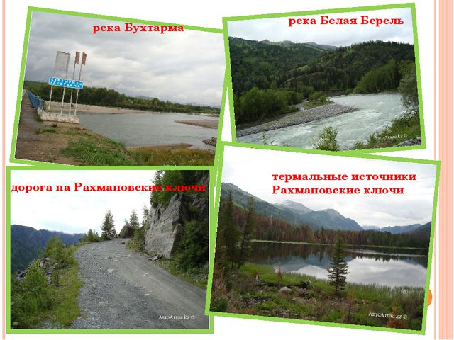 река Белая Берель река Бухтарма дорога на Рахмановские ключи термальные источ...