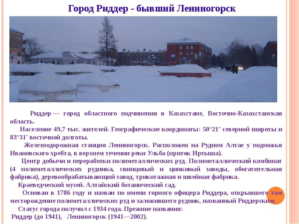Город Риддер - бывший Лениногорск Риддер— город областного подчинения в Каза...