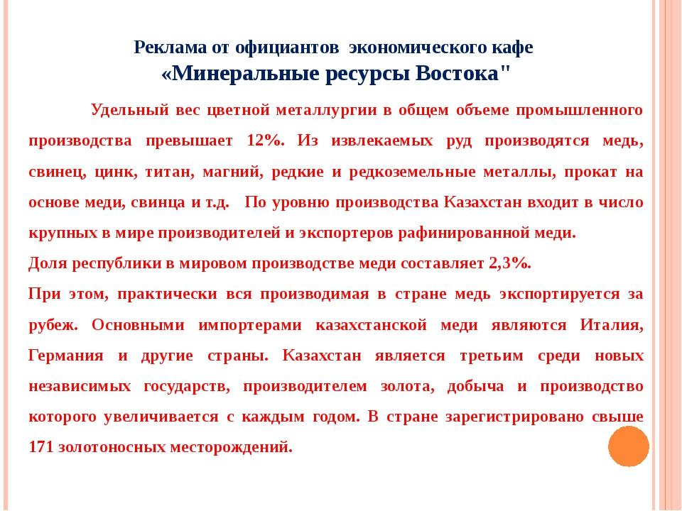 """Реклама от официантов экономического кафе «Минеральные ресурсы Востока"""" Удель..."""