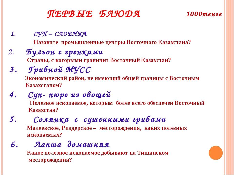 ПЕРВЫЕ БЛЮДА 1. СУП – СЛОЕНКА Назовите промышленные центры Восточного Казахст...