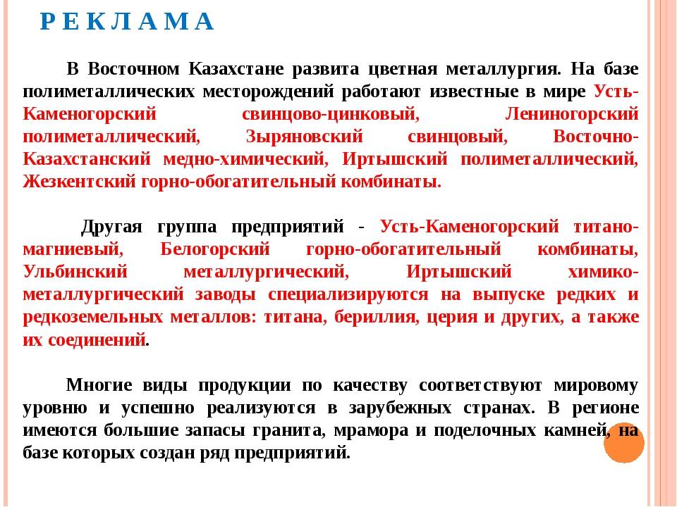 В Восточном Казахстане развита цветная металлургия. На базе полиметаллически...
