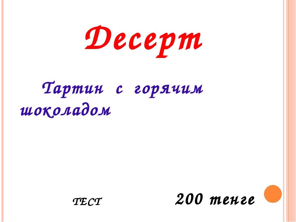 Десерт Тартин с горячим шоколадом 200 тенге ТЕСТ