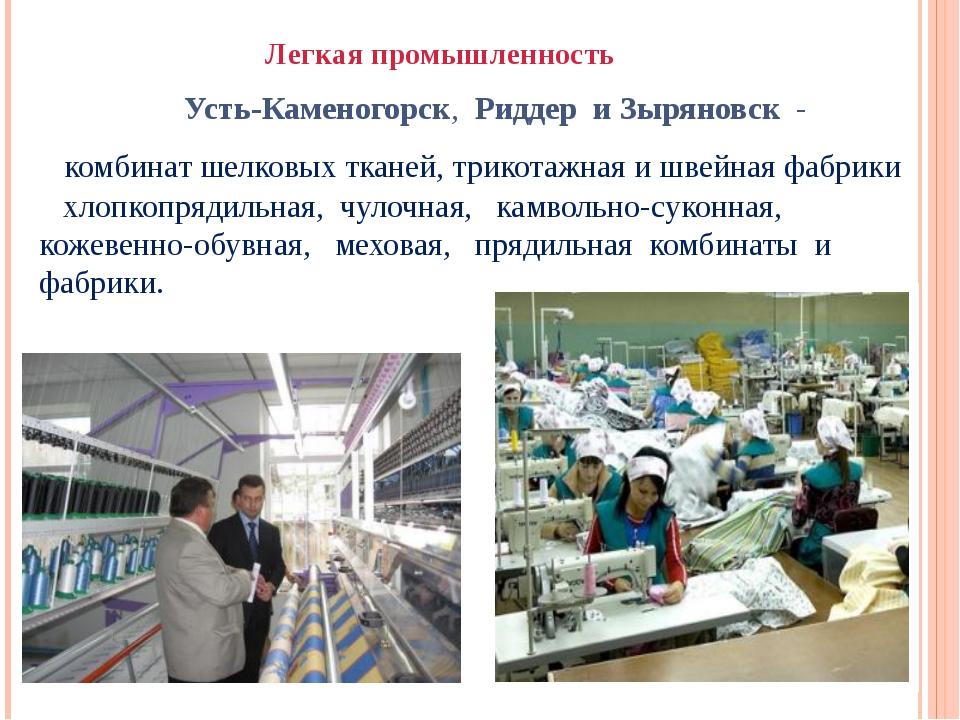 Легкая промышленность Усть-Каменогорск, Риддер и Зыряновск - комбинат шелковы...