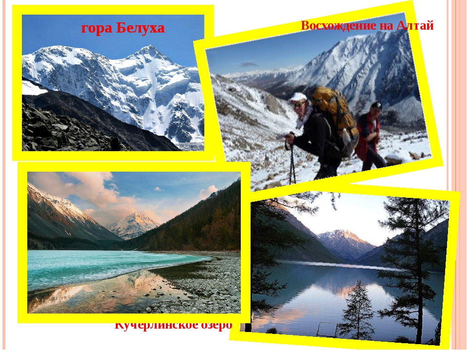гора Белуха Кучерлинское озеро Восхождение на Алтай