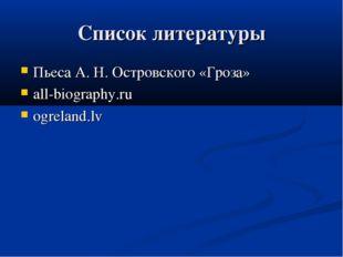 Список литературы Пьеса А. Н. Островского «Гроза» all-biography.ru ogreland.lv