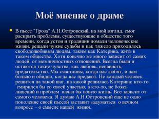 """Моё мнение о драме В пьесе """"Гроза"""" А.Н.Островский, на мой взгляд, смог раскры"""
