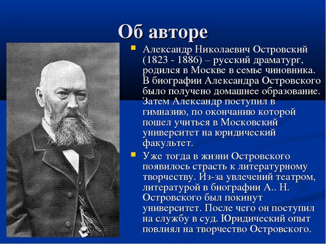 Об авторе Александр Николаевич Островский (1823 - 1886) – русский драматург,...