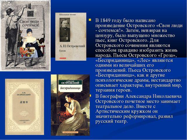 В 1849 году было написано произведение Островского «Свои люди - сочтемся!». З...