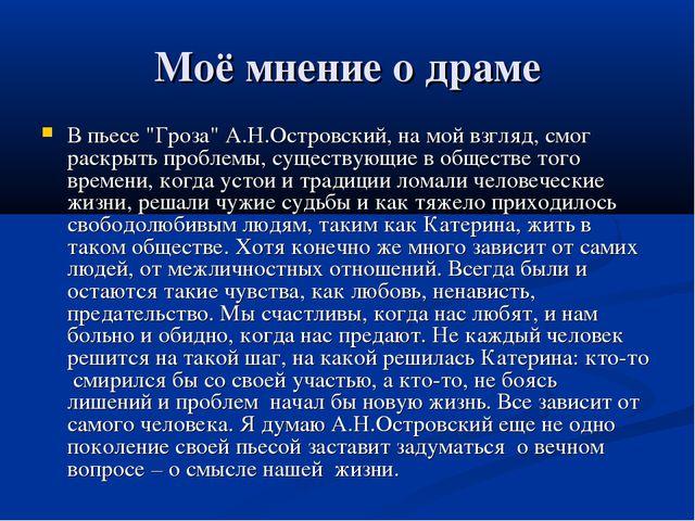 """Моё мнение о драме В пьесе """"Гроза"""" А.Н.Островский, на мой взгляд, смог раскры..."""
