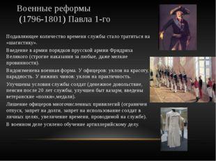 Военные реформы (1796-1801) Павла 1-го Подавляющее количество времени службы