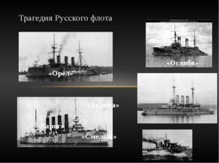 «Ослябя» «Орёл» «Аврора» «Варяг»  «Смелый» Трагедия Русского фл