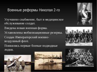 Военные реформы Николая 2-го Улучшено снабжение, быт и медицинское обслуживан