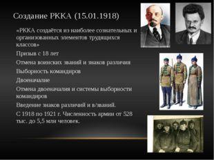 Создание РККА (15.01.1918) «РККА создаётся из наиболее сознательных и организ
