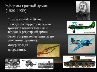 Реформы красной армии (1930-1939) Призыв службу с 19 лет Ликвидация территори