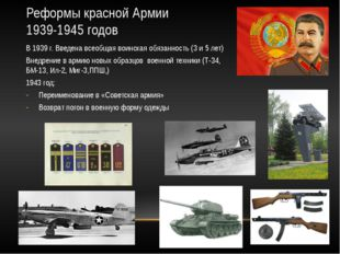 Реформы красной Армии 1939-1945 годов В 1939 г. Введена всеобщая воинская обя