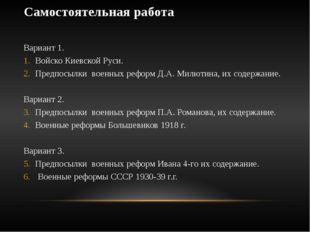 Самостоятельная работа Вариант 1. Войско Киевской Руси. Предпосылки военных