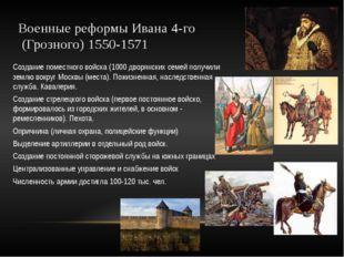 Военные реформы Ивана 4-го (Грозного) 1550-1571 Создание поместного войска (1