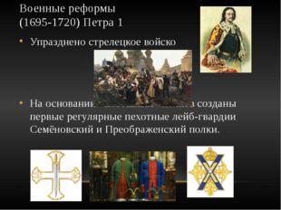 Военные реформы (1695-1720) Петра 1 Упразднено стрелецкое войско На основании