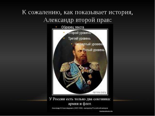 К сожалению, как показывает история, Александр второй прав: