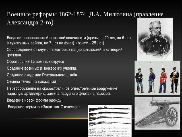 Военные реформы 1862-1874 Д.А. Милютина (правление Александра 2-го) Введение...