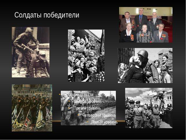 Солдаты победители