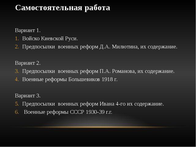 Самостоятельная работа Вариант 1. Войско Киевской Руси. Предпосылки военных...