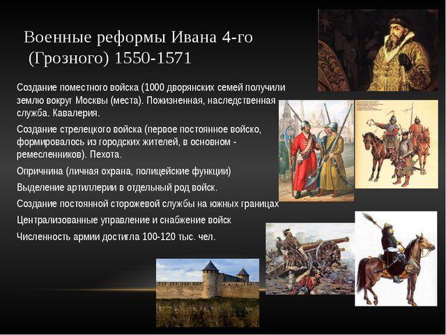 Военные реформы Ивана 4-го (Грозного) 1550-1571 Создание поместного войска (1...