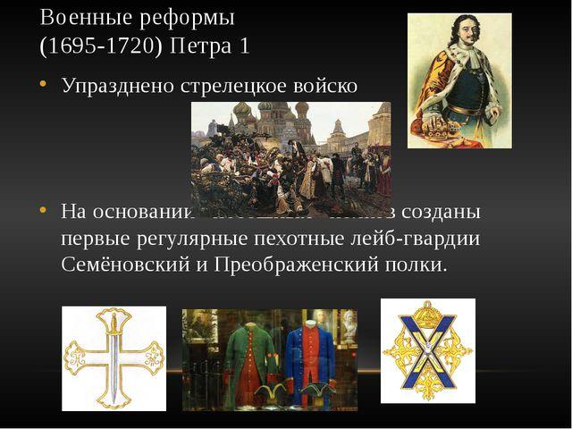 Военные реформы (1695-1720) Петра 1 Упразднено стрелецкое войско На основании...