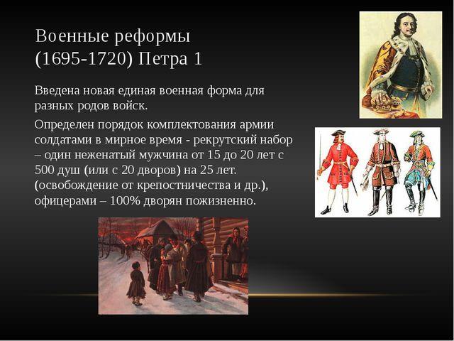 Военные реформы (1695-1720) Петра 1 Введена новая единая военная форма для ра...