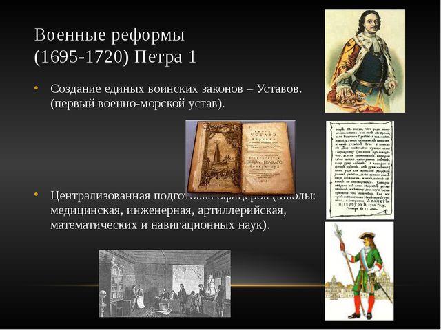 Военные реформы (1695-1720) Петра 1 Создание единых воинских законов – Уставо...