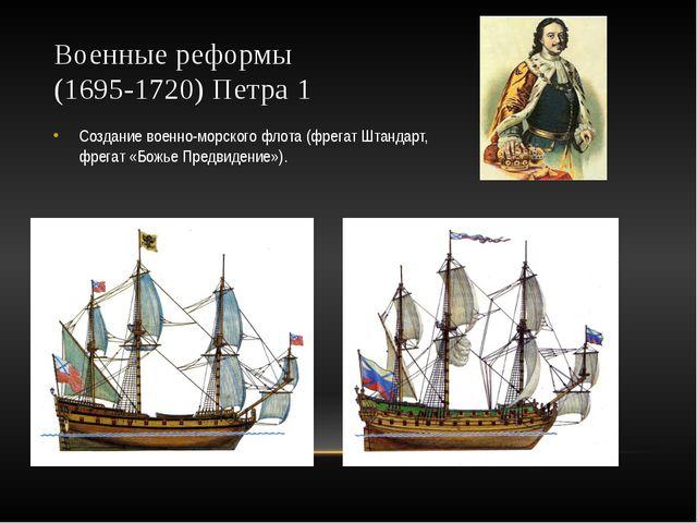 Военные реформы (1695-1720) Петра 1 Создание военно-морского флота (фрегат Шт...