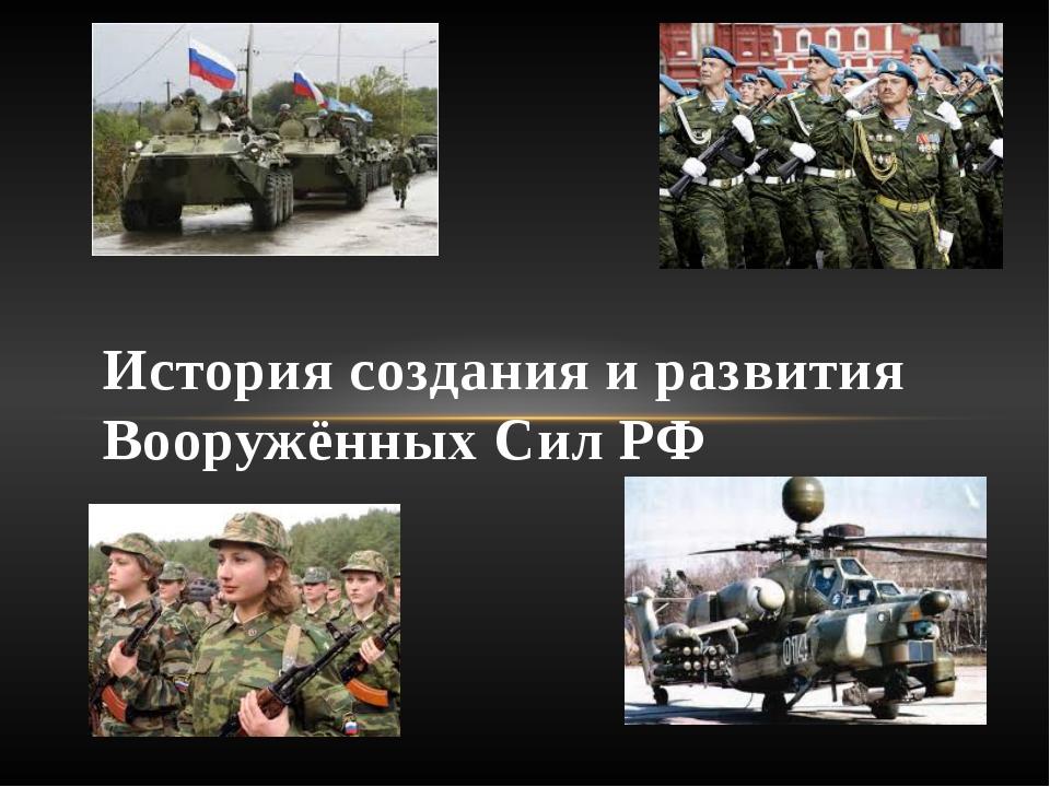 История создания и развития Вооружённых Сил РФ