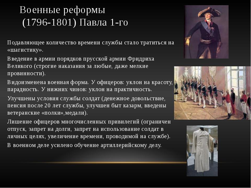 Военные реформы (1796-1801) Павла 1-го Подавляющее количество времени службы...